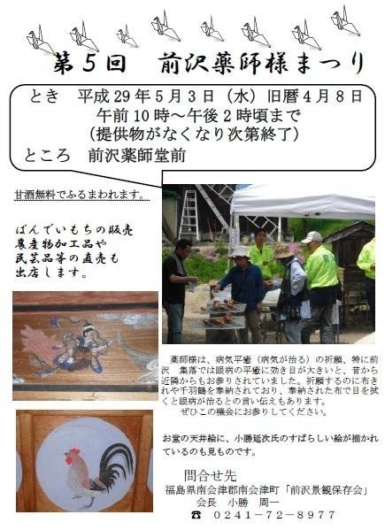 2017前沢薬師様まつり.jpg